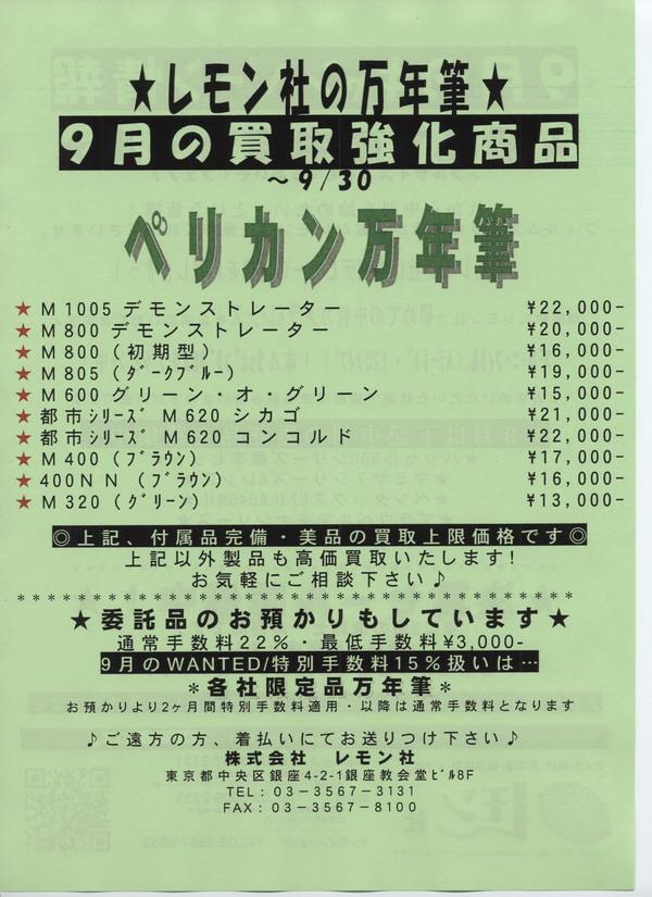 【レンズ】【万年筆】【鉄道模型】【高く買います】2013年9月の買取強化商品はこちら_万年筆130905a