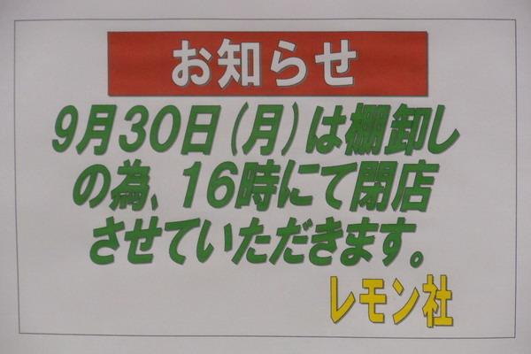 【お知らせ】本日9月30日(月)は棚卸の為、PM4:00にて閉店させていただきます。_130930