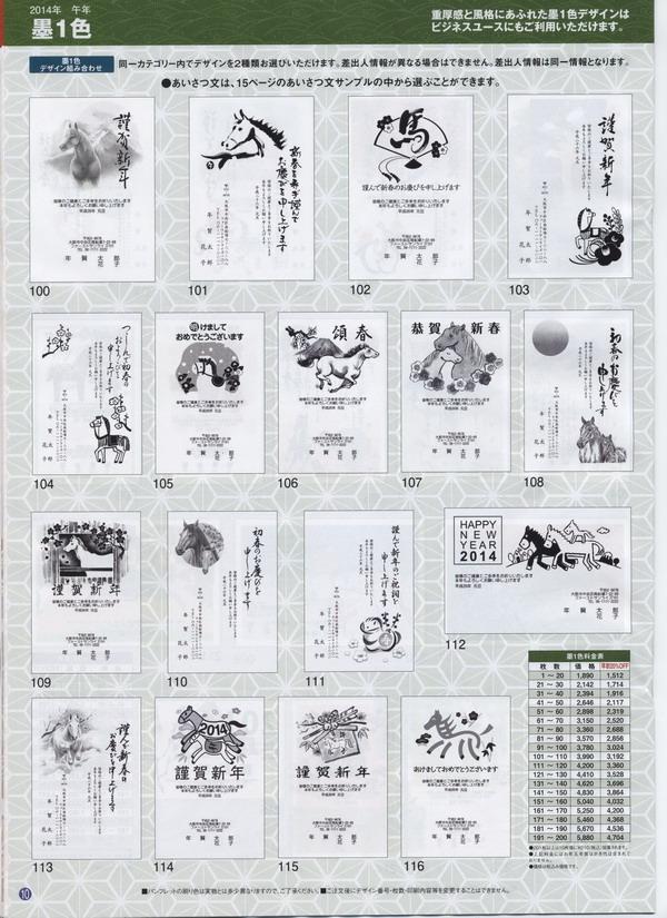 平成26年 午年年賀状印刷_10-14_131001