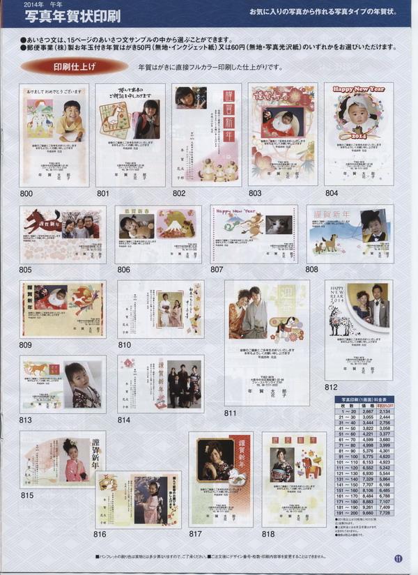 平成26年 午年年賀状印刷_11-14_131001