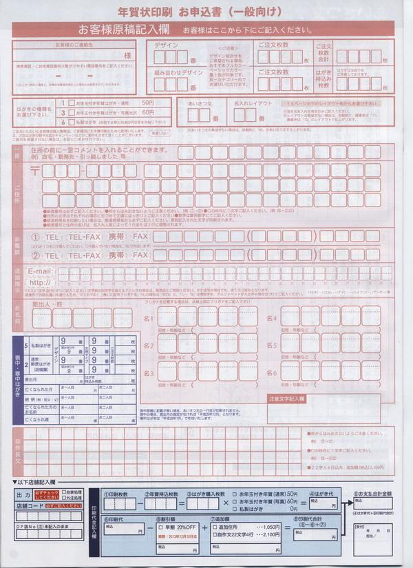 平成26年 午年年賀状印刷_14-14_131001