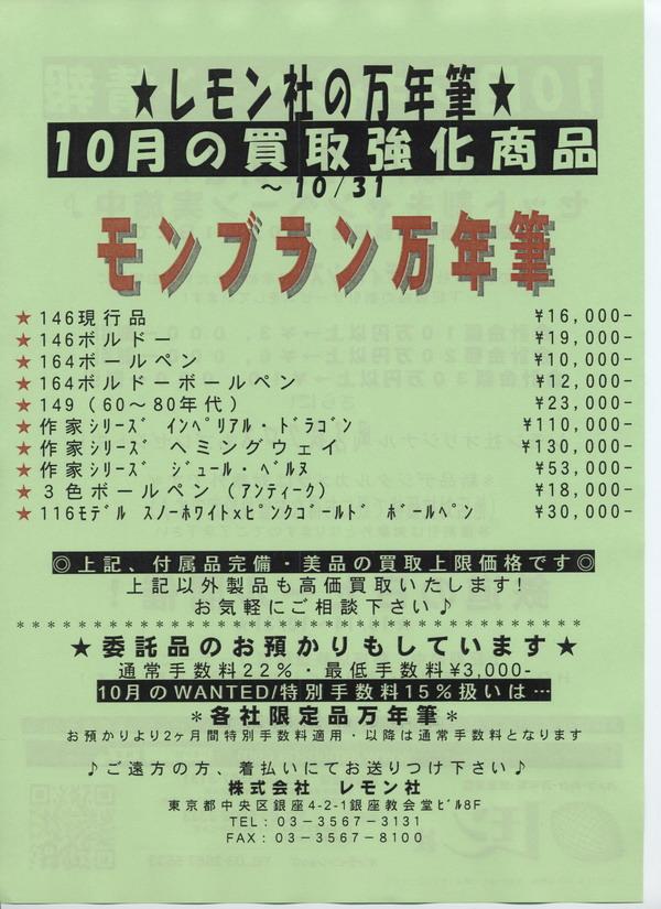 2013年10月買取万年筆_131001