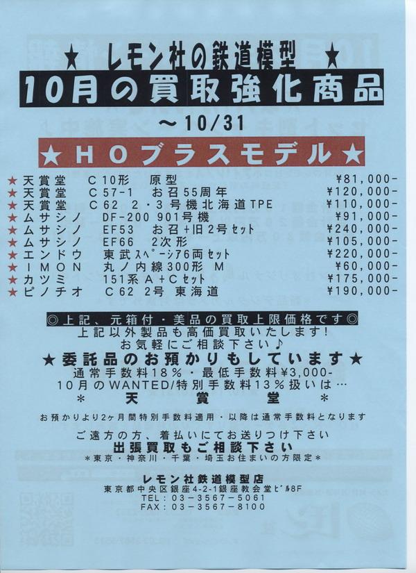 2013年10月鉄道模型_131001
