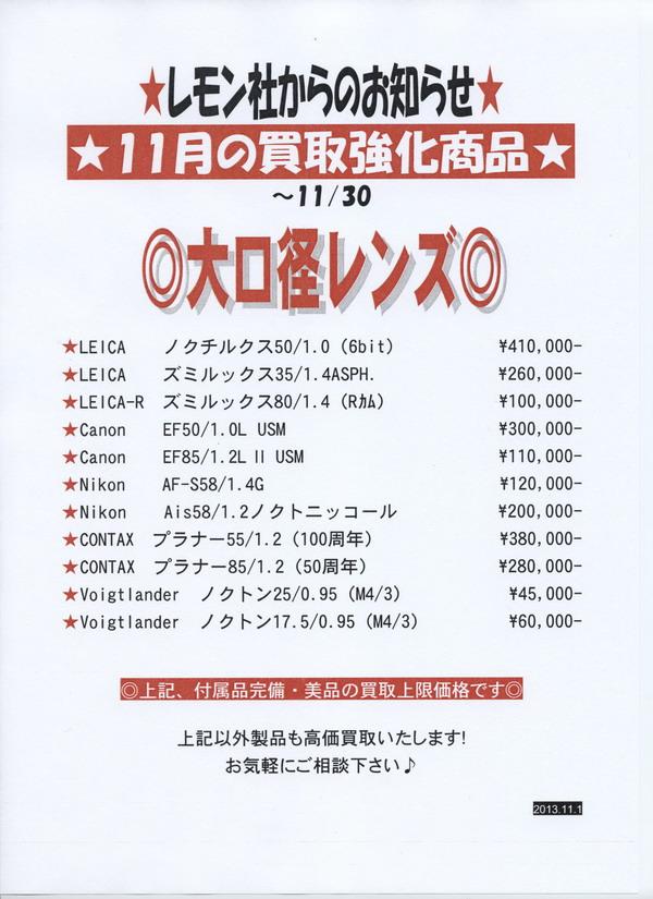 2013年11月買取レンズ_131025a
