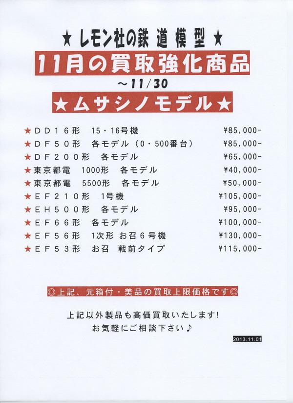 2013年11月買取鉄道模型_131025a