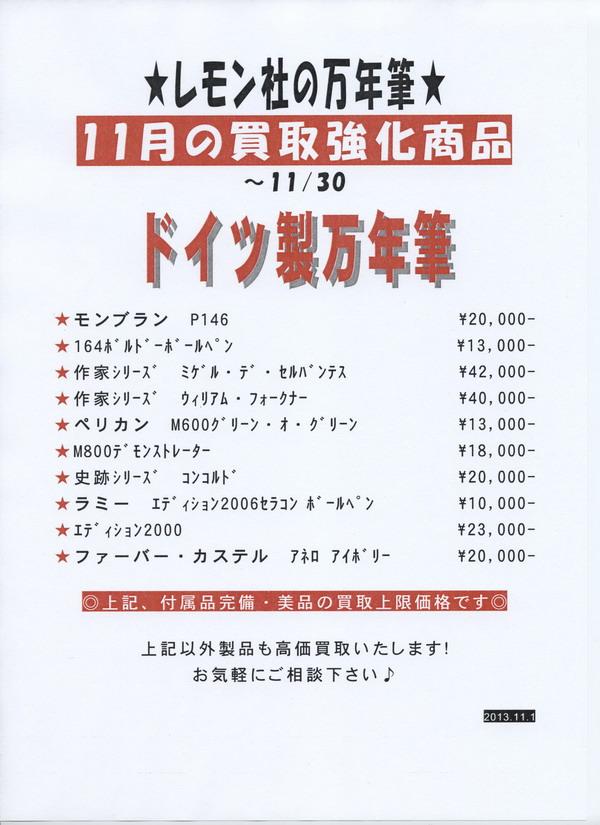 2013年11月買取万年筆_131025a