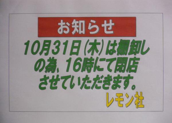本日10月31日(木)は棚卸の為、PM4:00にて閉店いたします。_131031a