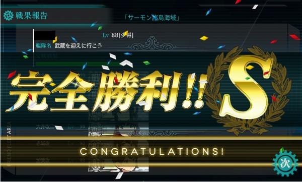 E-1 完全勝利