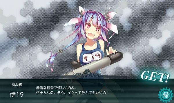 潜水艦 伊19ゲット