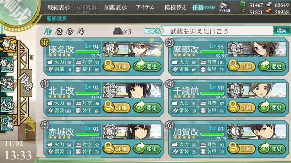 E-3 参加艦隊