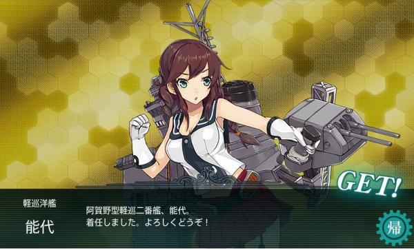 E-2 クリア報酬 軽巡洋艦 能代