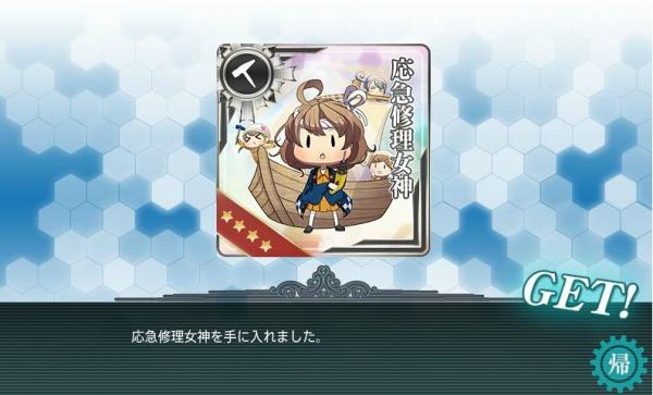 E-3 クリア報酬 応急修理女神