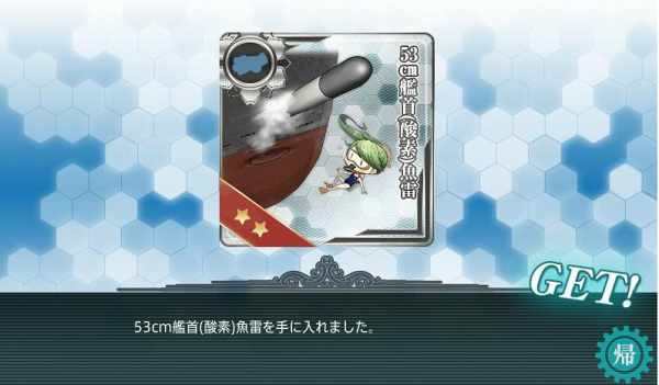 E-3 クリア報酬 53cm艦首(酸素)魚雷