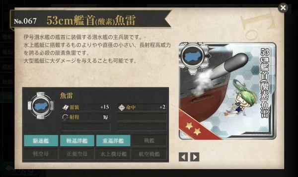 53cm艦首(酸素)魚雷 図鑑