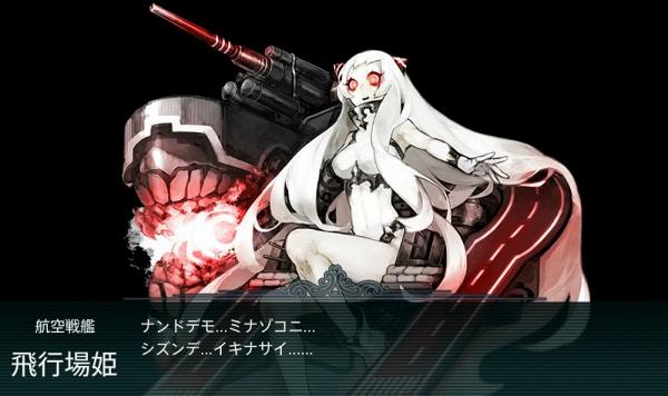 E-4 アイアンボトムサウンド ボス 飛行場姫