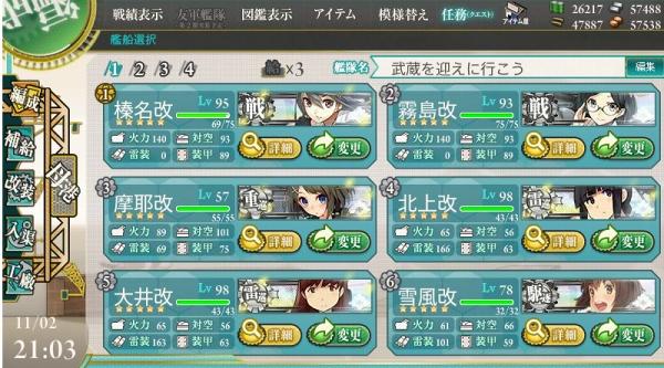 E-4 参戦艦隊 20131102