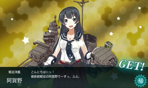 軽巡洋艦 阿賀野 E-4 ボスドロップ