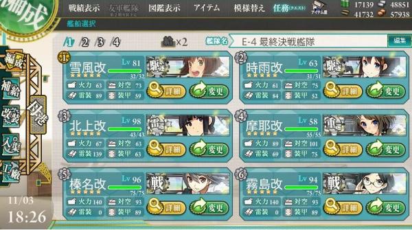 E-4 最終決戦艦隊