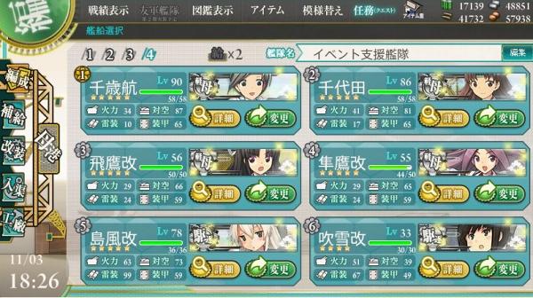 E-4 最終決戦支援艦隊