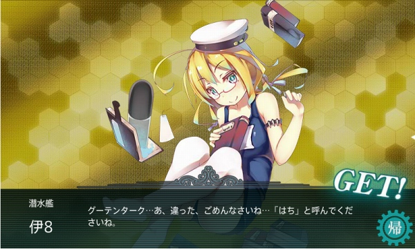 E-4 クリア報酬 潜水艦 伊8