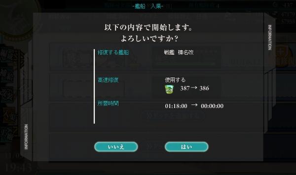 3日目 バケツ残量 20131103