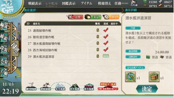 新任務 潜水艦派遣演習