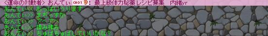 MapleStory 2013-09-04 23-12-12-223