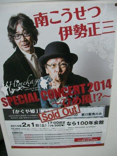20140201ひめ風③