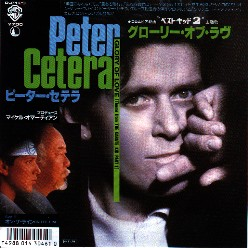 Peter Cetera - Glory Of Love2