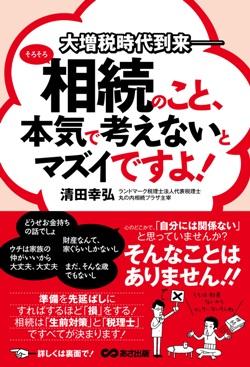 20130620園部souzoku_jacket (1)
