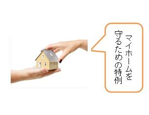 20130711園部 家なき子 小規模宅地