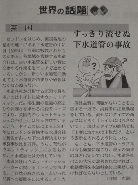 日経夕刊2013年2月