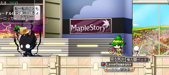 MapleStory 2013-06-26 21-07-36-955