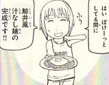 鯨井風汁なし麺図