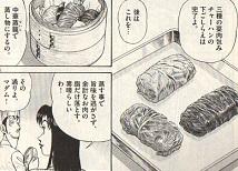 牛肉は小松菜、豚肉は白菜、鶏肉はキャベツに包んで蒸します。