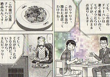 結局、テレビ局はハナちゃんのチャーハンの方をモザイクで放送する事を選びました;