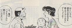 本場中華のきゅうりの炒め物の作り方を教えてほしいとお願いするハナちゃんと、戸惑うおじいさん