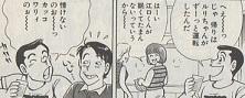 結局江口君はルリちゃんが代わりに運転する中爆睡し、その帰りに田中君の家へ寄られます