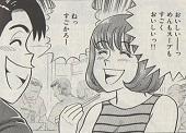 讃岐うどんを食べ回りにきた、江口君とルリちゃん。最初は楽しそうでしたが…