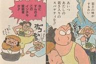 若さ入りスパを勝手に食べているインチキ霊能者を、タコ殴りしてました;