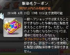 Maple140123_194058.jpg