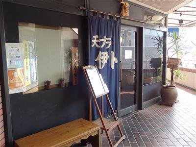 天ぷら 伊トのお店の外観