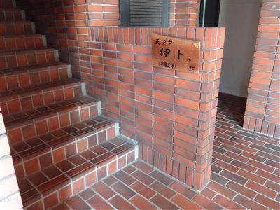 天ぷら 伊トへの階段