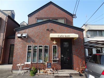 cafe koti (カフェ コティ)のお店の外観