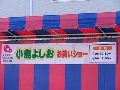 小島よしお2
