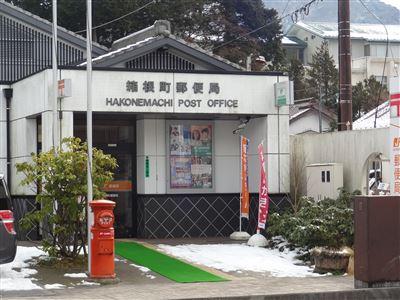 箱根郵便局