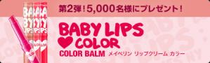 bn_babylips_present_5000.jpg