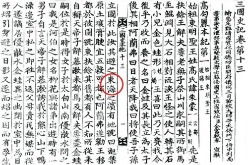 東海併記法案 三国史記