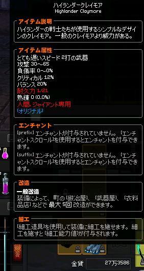 mabinogi_2014_01_17_010.jpg