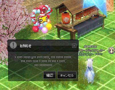 mabinogi_2014_01_19_022.jpg